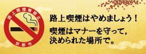 路上喫煙はやめましょう!喫煙はマナーを守って,決められた場所で。(京都市の路上喫煙等の禁止等に関する条例のページへ)