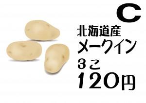 C 北海道産メークイン ...