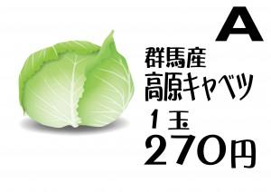 A 群馬産高原キャベツ 1玉270円