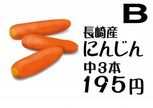 B 長崎産にんじん ...